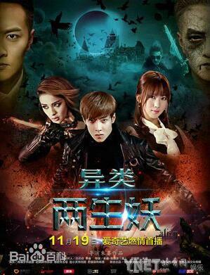 Alien: Liang Sheng Yao
