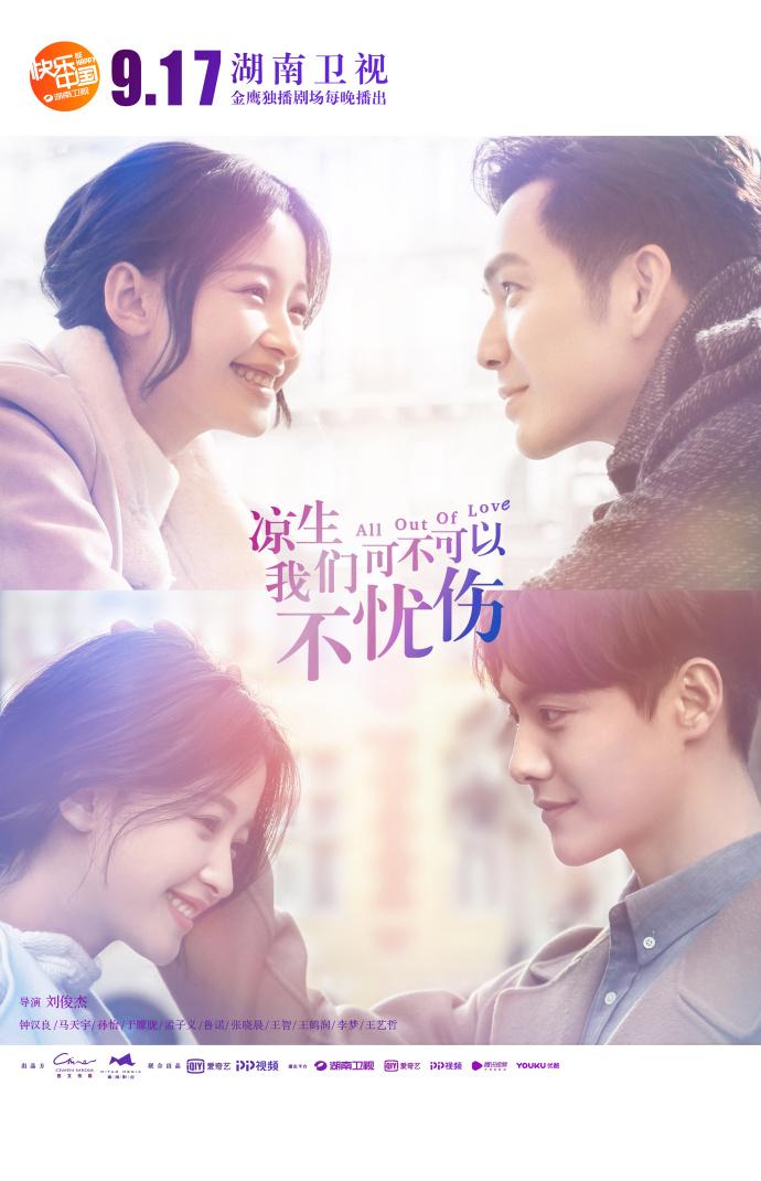 Phim Lương Sinh, Liệu Đôi Ta Có Thể Ngừng Đau Thương? - All Out Of Love (2018)