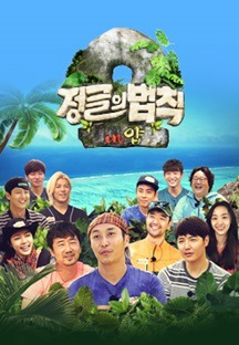 Law of the Jungle in Yap