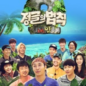 Law of the Jungle in Yap (2015) photo