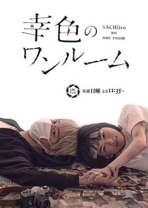 Sachiiro no One Room (2018) poster
