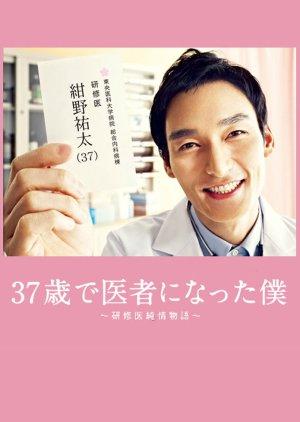 37-sai de Isha ni Natta Boku - Kenshui Junjo Monogatari
