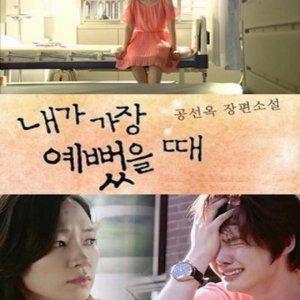 Drama Special Season 3: When I Was The Prettiest (2012) photo