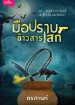Thai Series (Plan to watch)