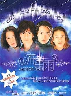 Meteor Rain Special: Behind the Scenes (2001) poster