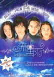 Hana Yori Dango/BOF Series List