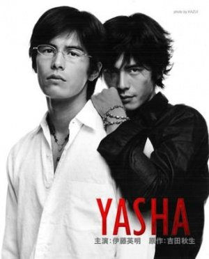 Yasha (2000) photo