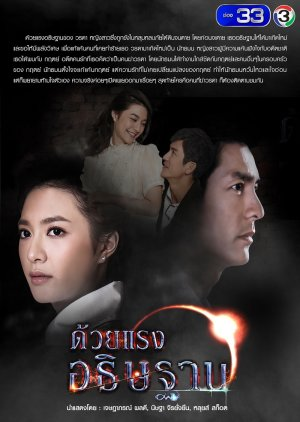 Thai Lakorns: Want to Watch - by Onelovestorie - MyDramaList