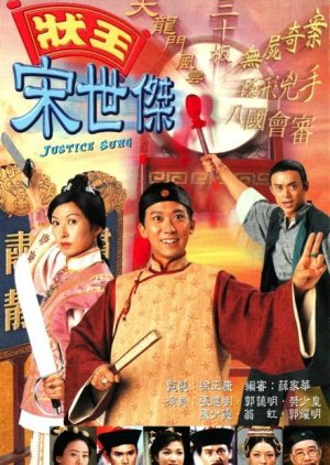 Justice Sung (1997) poster