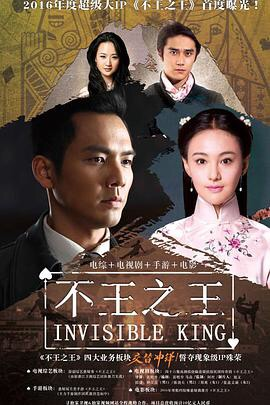 Invisible King