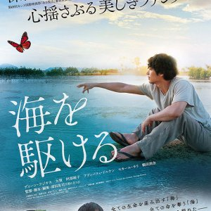 The Man From the Sea (2018) photo
