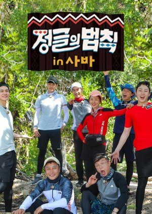 Law of the Jungle in Sabah (2018) poster