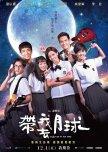 Time-Travel: Taiwan - (movies)