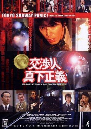 Negotiator: Mashita Masayoshi (2005) poster