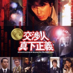 Negotiator: Mashita Masayoshi (2005) photo