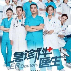 Emergency Department Doctors (2017) photo