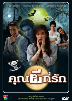 Khun Pee Tee Ruk