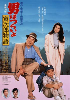 Tora-san 39: Plays Daddy (1987) poster