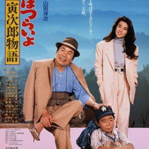 Tora-san 39: Plays Daddy (1987) photo