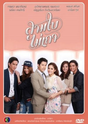 Sam Bai Mai Thao (2014) poster