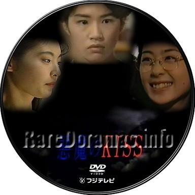 Akuma no Kiss (1993) poster