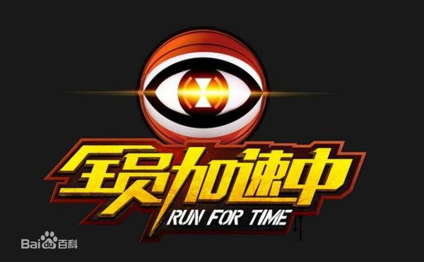Run for Time: Season One
