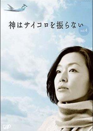 Kami wa Saikoro wo Furanai (2006) poster