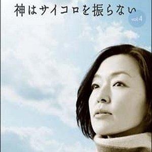 Kami wa Saikoro wo Furanai (2006) photo