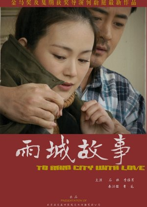 Love in the Rainy City (2013) poster