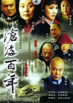 Cang Hai Bai Nian (2004) poster