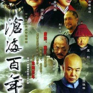 Cang Hai Bai Nian (2004) photo