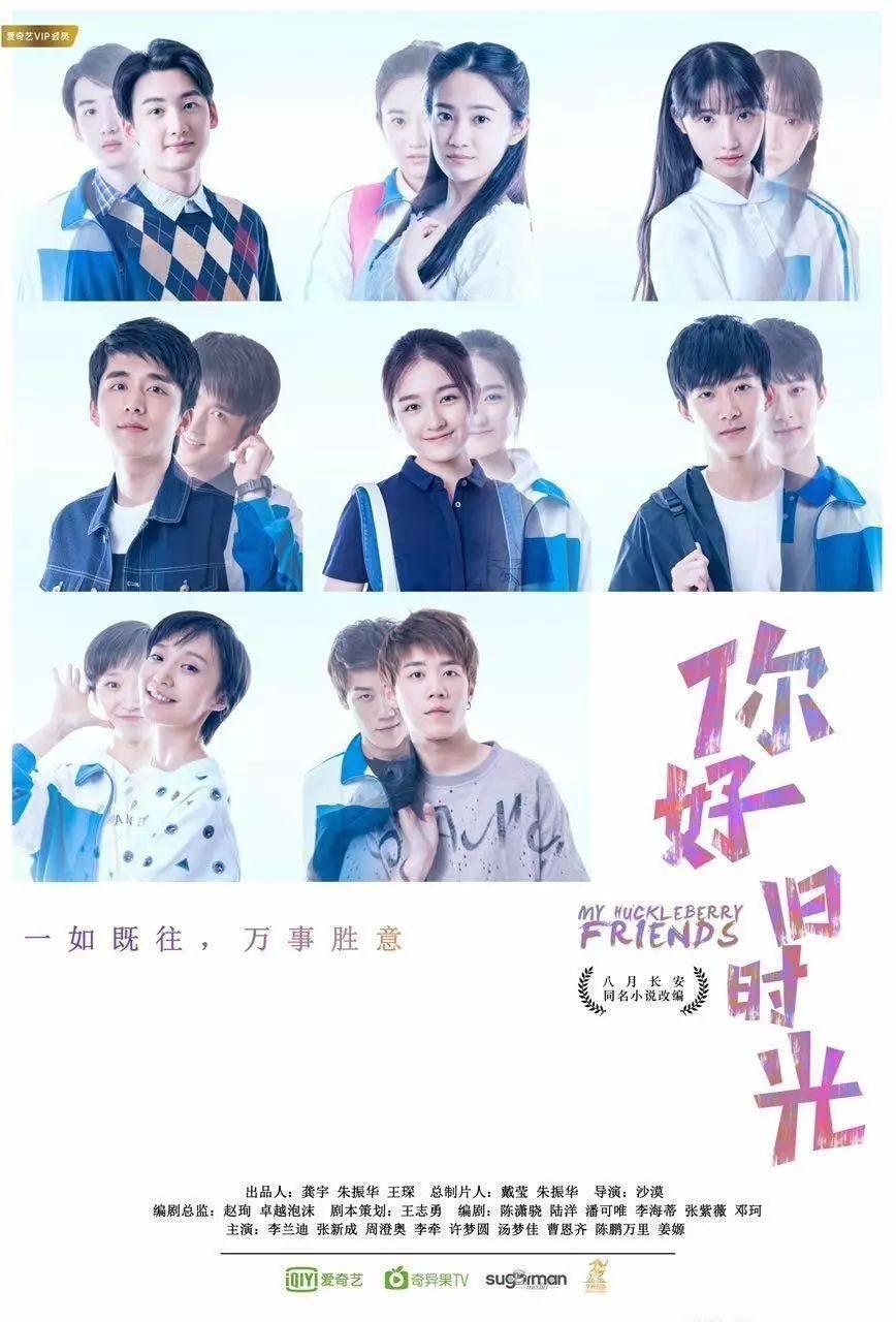 nvoABf - Мои верные друзья ✸ 2017 ✸ Китай