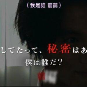 Aishite tatte Himitsu wa Aru Special (2017)