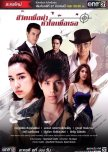 Favorite Thai Drama
