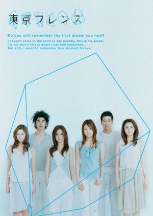 Tokyo Friends (2005) poster