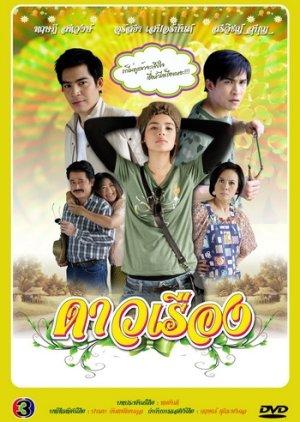 Dao Rueng (2013) poster
