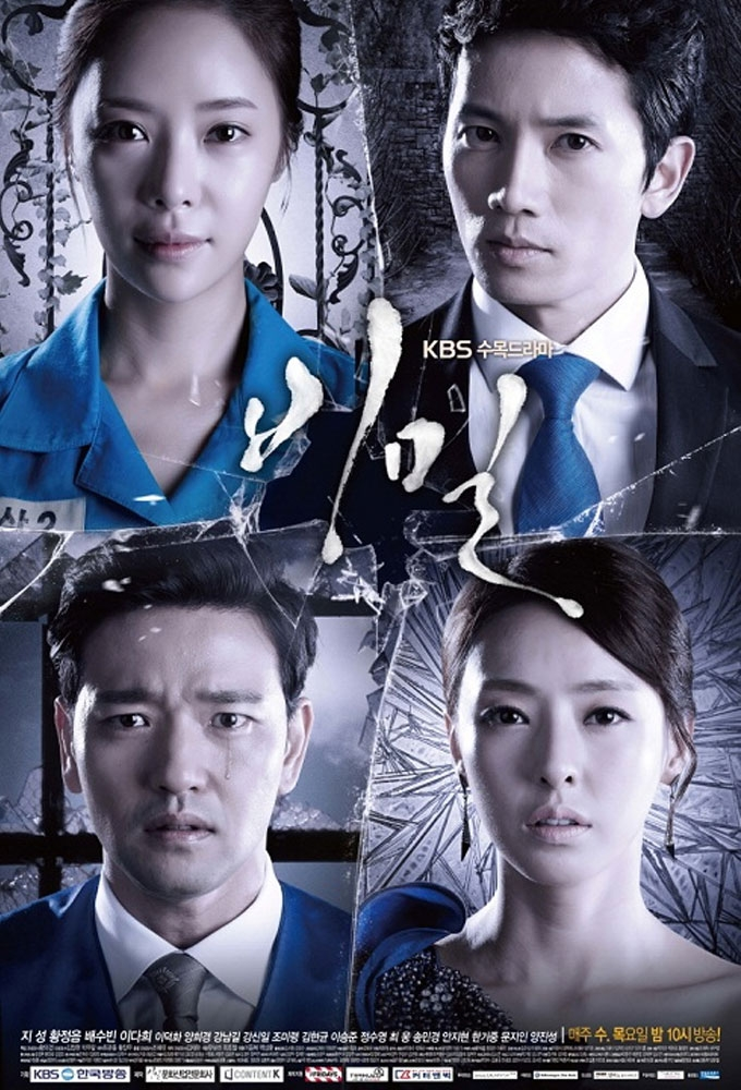 Secret: Episode 1 » Dramabeans Korean drama recaps