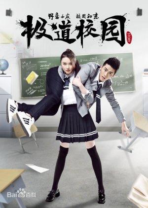 Yakuza Campus (2016) poster