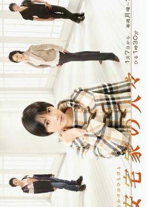 Atakake no Hitobito (2008) poster