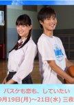 Movies (Japan) TBW #Romance #Fluff