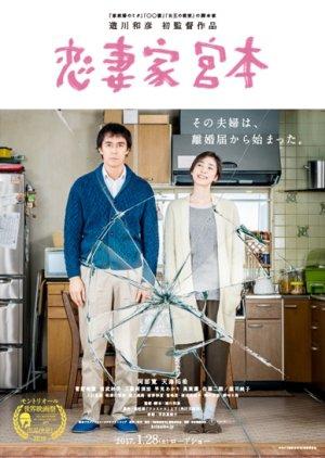 Devoted Husband Miyamoto (2017) poster