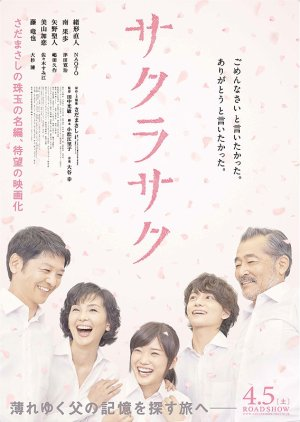 Cherry Blossoms Bloom  (2014) poster