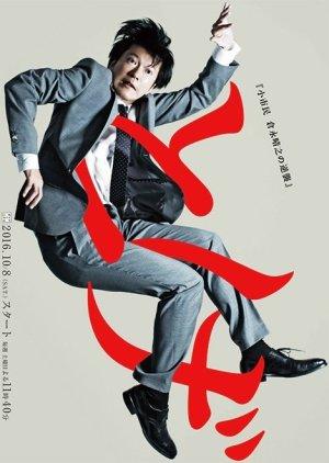 Toge Shoushimin Kuranaga Haruyuki no Gyakushu (2016) poster