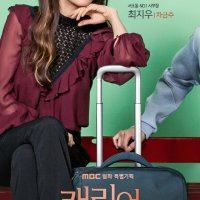 Woman with a Suitcase (2016)