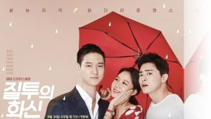 Currently Watching - Jealousy Incarnate
