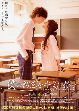 I Give My First Love to You (2009) poster