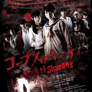 Corpse Party: Book of Shadows (2016) photo