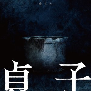 Sadako (2019) photo