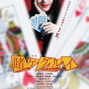 Kakegurui The Movie (2019) photo