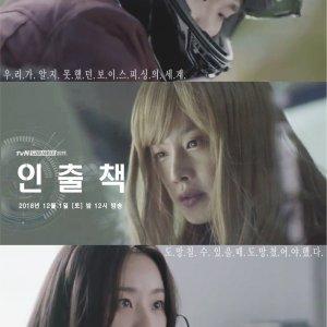 Drama Stage Season 2: Withdrawal Person (2018) photo